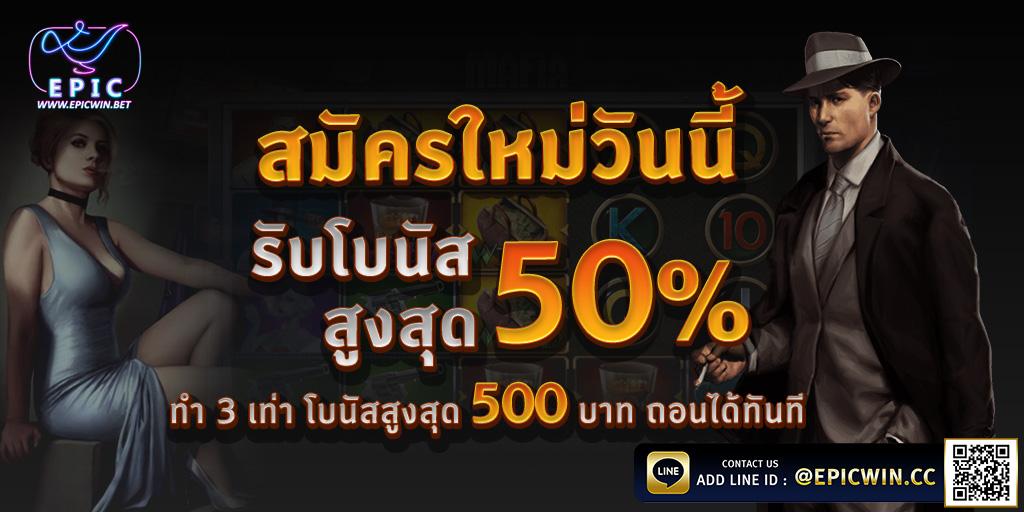 Epic Win สมัครสมาชิกกับเรา รับโบนัสไปเลย 50%