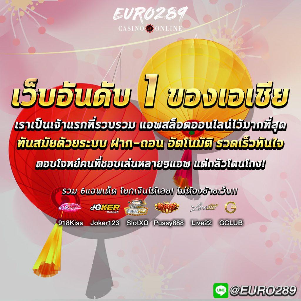 Euro289 เว็บ สล็อต อันดับ 1 ของไทยดีที่สด เร็วที่สุด